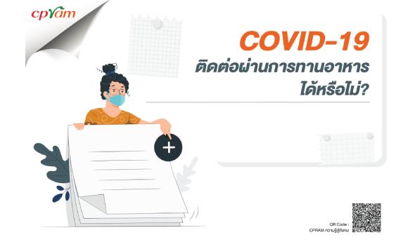 """COVID-19 ติดต่อผ่านการทานอาหารได้หรือไม่?"""