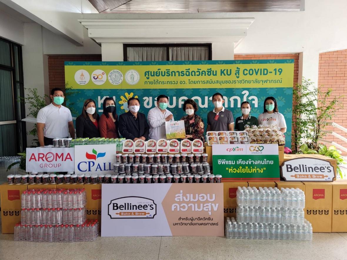 """ซีพีแรม × เบลลินี่ เบค แอนด์ บรู ยังคงยืนหยัดเคียงข้างคนไทย""""ห่วงใยไม่ห่าง"""" มอบอาหารและน้ำดื่ม สนับสนุนภารกิจศูนย์บริการฉีดวัคซีน KU สู้ COVID-19 ม.เกษตรศาสตร์"""