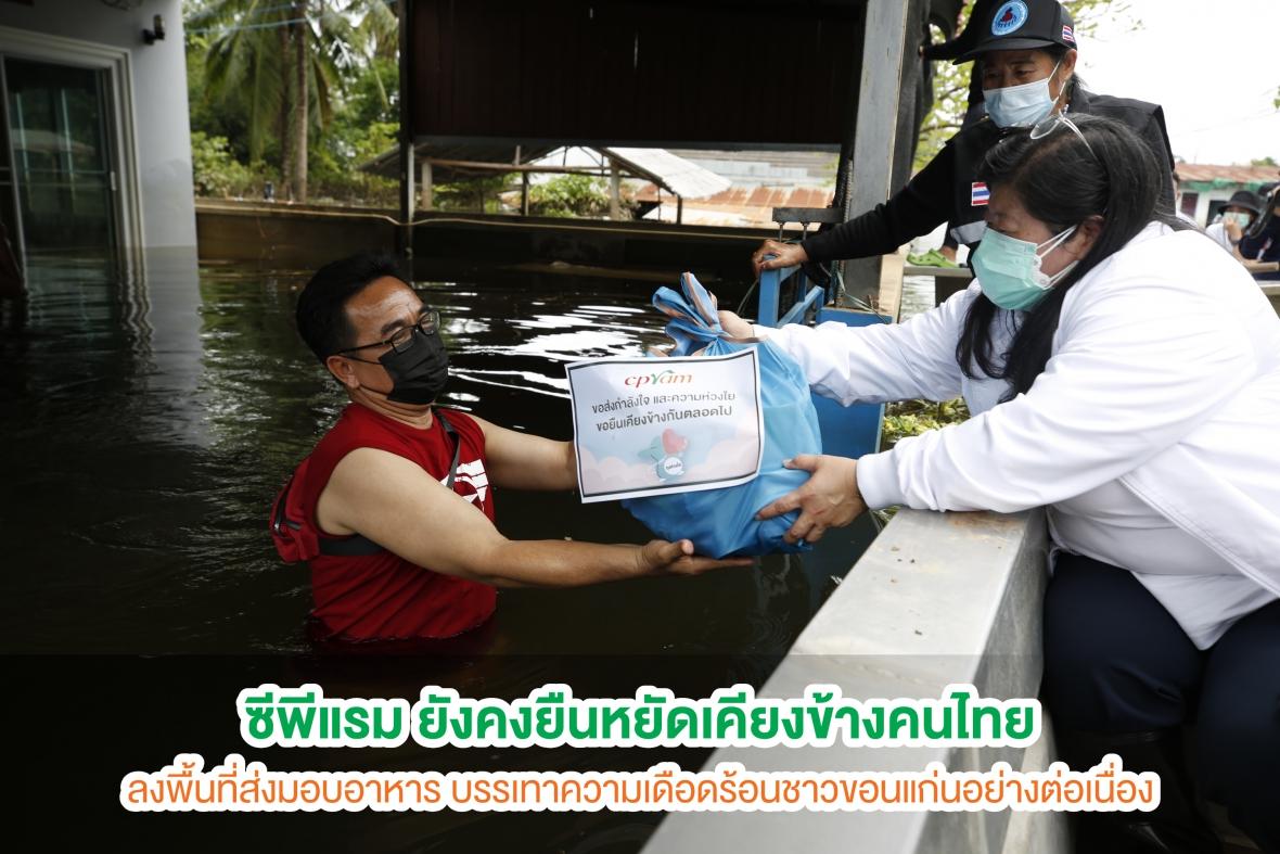 ซีพีแรม ยังคงยืนหยัดเคียงข้างคนไทย ลงพื้นที่ส่งมอบอาหาร บรรเทาความเดือดร้อนชาวขอนแก่นอย่างต่อเนื่อง