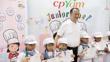 "CPRAM INSIDE ตอน ""CPRAM Junior Chef"" ณ บริษัท ซีพีแรม จำกัด (ขอนแก่น)"