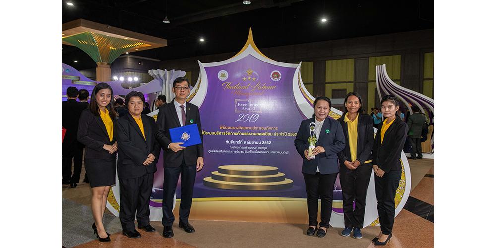 ซีพีแรม คว้ารางวัลสถานประกอบกิจการต้นแบบดีเด่นด้านความปลอดภัยฯ ในงาน Thailand Labour Management Excellence Award 2019