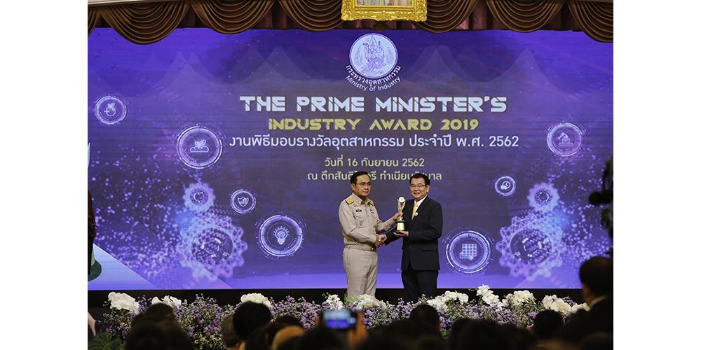 ซีพีแรม (ลาดกระบัง) สร้างชื่อคว้ารางวัลอุตสาหกรรมดีเด่น ในงาน The Prime Minister's Industry Award 2019