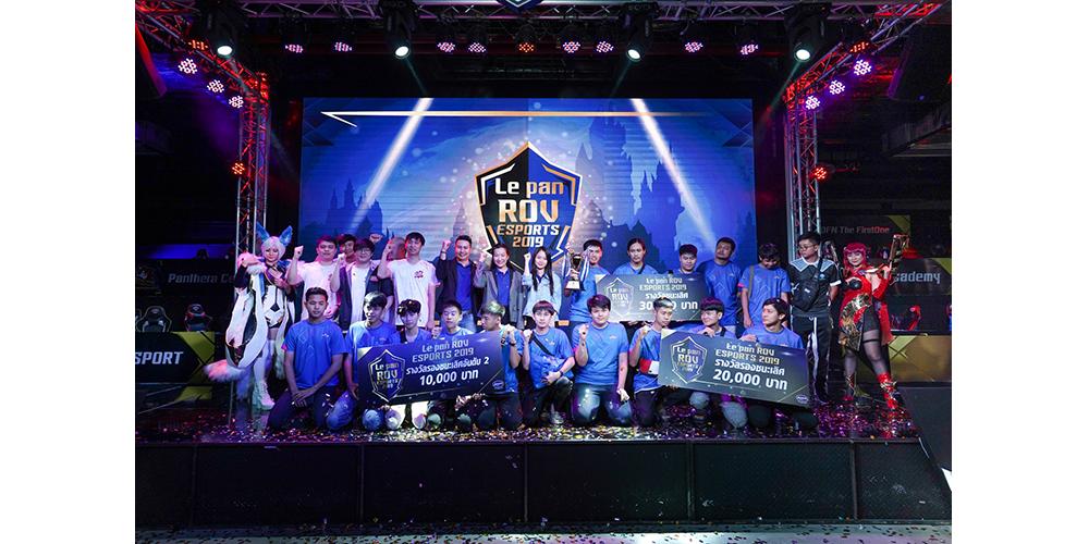 """กิจกรรมการแข่งขัน """"เลอแปง ROV ESPORTS 2019"""""""