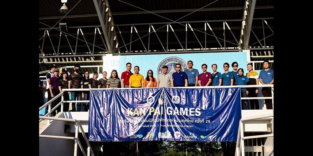 """ซีพีแรม ร่วมสนับสนุน """"กีฬาสิ่งแวดล้อมนิสิตนักศึกษาแห่งประเทศไทย (ENVI Games) ครั้งที่ 26: กันภัยเกมส์"""""""